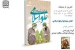امامان شیعه(ع) و علوم اسلامی در سی و یکمین نمایشگاه کتاب تهران