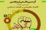 کرسی «بررسی نسبت اقتصاد مقاومتی و اقتصاد اسلامی» برگزار می شود