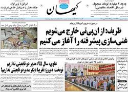 صفحه اول روزنامههای ۴ اردیبهشت ۹۷