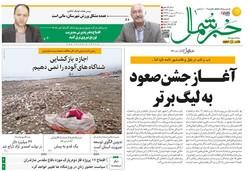 صفحه اول روزنامه های مازندران ۴ اردیبهشت ۹۷