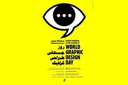 نمایشگاه بزرگ چهرههای جهانی پوستر برگزار می شود