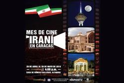 ماه سینمای ایران