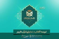نخستین ترجمه گفتاری و نمایشی قرآن در جهان اسلام رونمایی شد