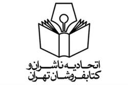 جلسات غیررسمی هیئت مدیره اتحادیه ناشران/گمانهزنیها برای رئیس