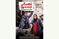 رونمایی از پوستر «عصبانی نیستم!» در آستانه اکران