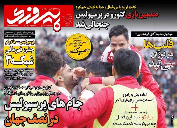 صفحه اول روزنامههای ورزشی ۴ اردیبهشت ۹۷