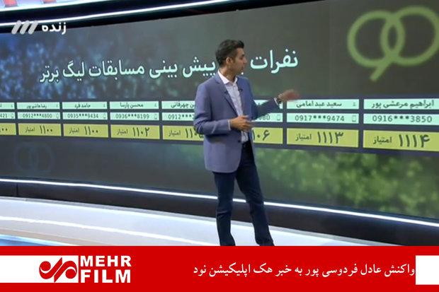 واکنش عادل فردوسی پور به خبر هک نرم افزار نود