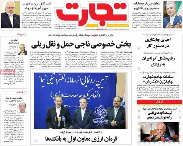 صفحه اول روزنامههای اقتصادی ۴ اردیبهشت ۹۷