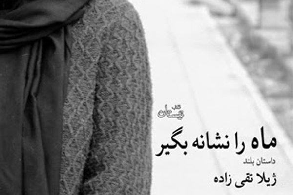 داستان بلند تازهای از ژیلا تقیزاده منتشر شد