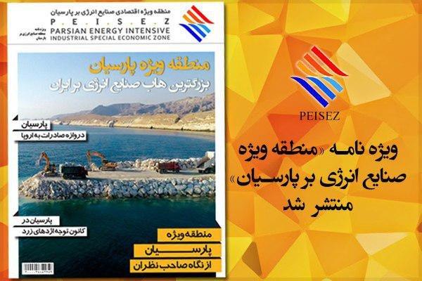 ویژه نامه «منطقه ویژه صنایع انرژی بر پارسیان» منتشر شد