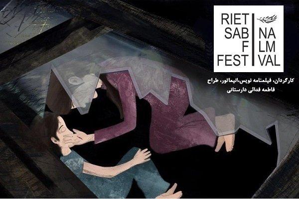 Italian Rieti & Sabina Filmfest. to host Iran's 'We'