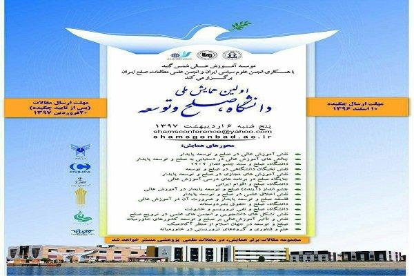 اولین همایش ملی دانشگاه، صلح و توسعه برگزار میشود