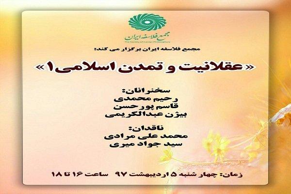 به همت مجمع فلاسفه ایران؛ نشست «عقلانیت و تمدن اسلامی» برگزار میشود