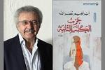 ابراهیم نصرالله برنده بوکر عربی شد/موفقیت نویسنده فلسطینی