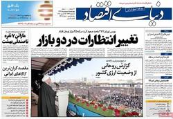 صفحه اول روزنامههای اقتصادی ۵ اردیبهشت ۹۷