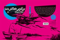 تجدید چاپ کتابی از فرهاد حسنزاده پس از ۲۱ سال