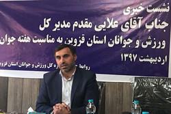 خانه جوان در شهرستانهای استان قزوین راه اندازی می شود