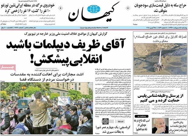 صفحه اول روزنامههای ۵ اردیبهشت ۹۷