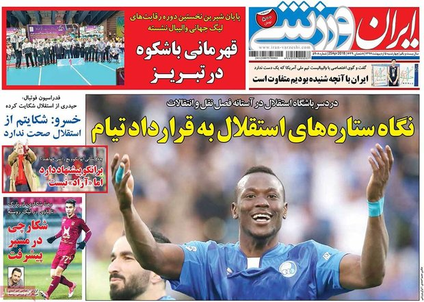 صفحه اول روزنامههای ورزشی ۵ اردیبهشت ۹۷