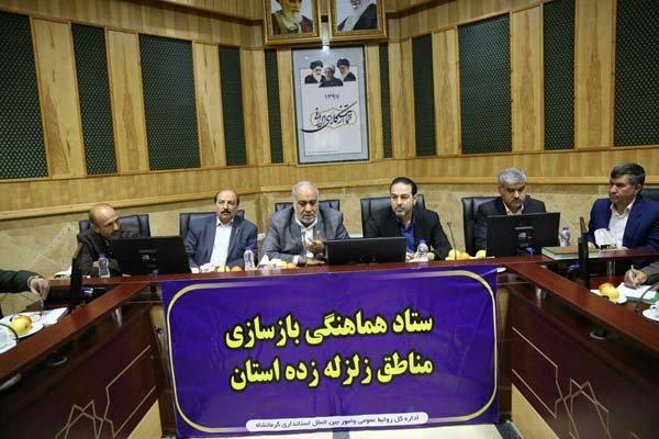 نشست ستاد بازسازی نقاط زلزله زده کرمانشاه