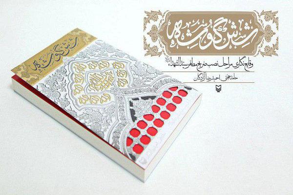 کتاب «ششگوشه» به صورت نسخه صوتی عرضه شد