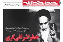 چهار هشدار رهبر انقلاب و بیانات امام خمینی درباره «خطر اشرافیگری»