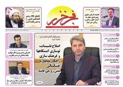 صفحه اول روزنامه های مازندران ۶ اردیبهشت ۹۷