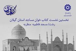 نخستین نشست کتابخوان ویژه مساجد گیلان در رشت برگزار شد