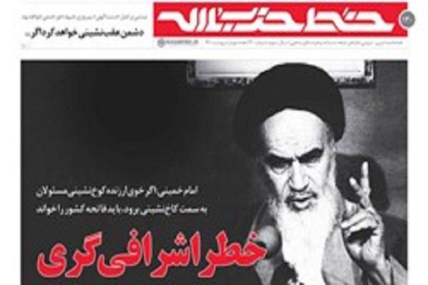 چهار هشدار رهبرانقلاب و بیانات امام خمینی درباره «خطر اشرافی گری»