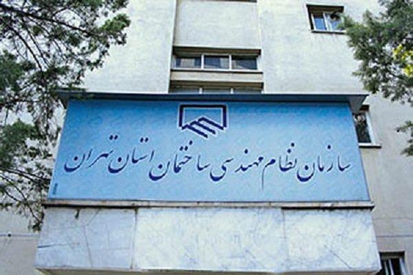رئیس سازمان نظام مهندسی ساختمان استان تهران تغییر کرد