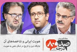 مناظره هویت ایرانی و شاخصه های آن
