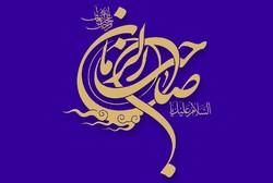 نو ربیع الاول حضرت امام مہدی (عج) کی امامت کا آغاز/آپ عصمت محمدیہ کی چودھویں اور امامت علویہ کی بارھویں کڑی