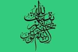 شرحی بر احوال مادر امام زمان(عج)/ حضرت نرجس چگونه به بغداد آمد؟