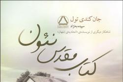 اثر دیگری از خالق «اتحادیه ابلهان» به بازار کتاب ایران رسید