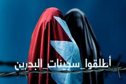 المرأة البحرينية تحتفي بيومها في المعتقلات والسجون