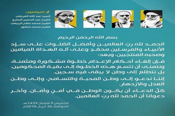 Bahreynli alimlerden Al Halife'ye önemli bildiri