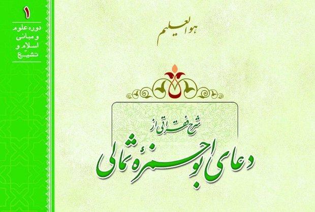 «شرح فقراتی از دعای ابوحمزه ثمالی» در نمایشگاه کتاب تهران