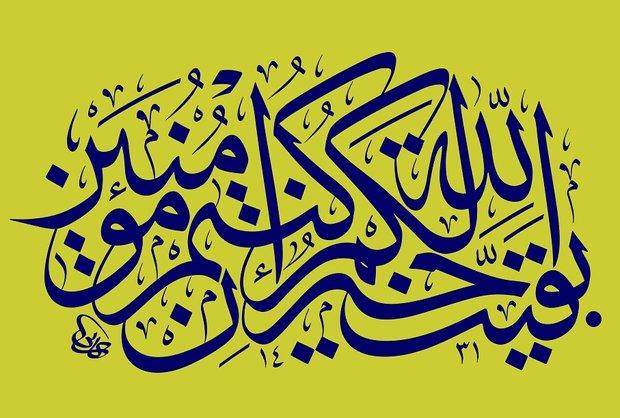 امام بر همه موجودات افضل است/ مقام تسلیم نسبت به امام