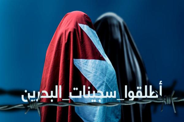 سلطات البحرين ترفض وقف تنفيذ الحكم الصادر بحق معتقلة الرأي هاجر منصور