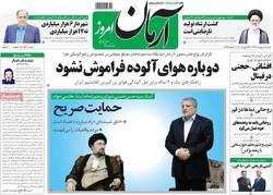 صفحه اول روزنامههای ۸ اردیبهشت ۹۷
