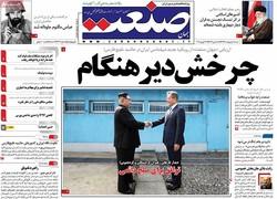 صفحه اول روزنامههای اقتصادی ۸ اردیبهشت ۹۷