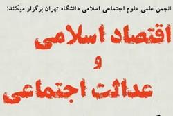 نشست «اقتصاد اسلامی و عدالت اجتماعی» برگزار میشود
