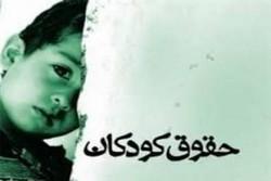 کنوانسیونی برای پیگیری حقوق کودکان/ نخستین کلینیک حقوق کودک در قم