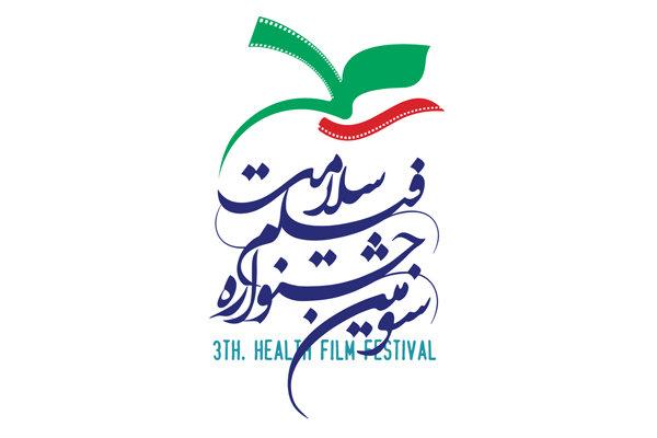 اولین جلسه همگردی سومین جشنواره ملی فیلم سلامت در انجمن ام. اس ایران برگزار میشود