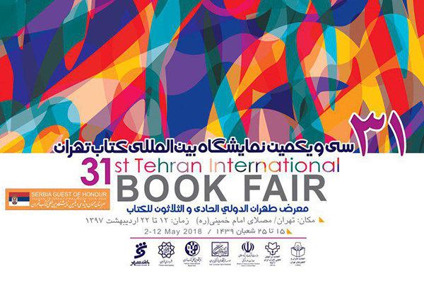 31. Tahran Kitap Fuarı başladı