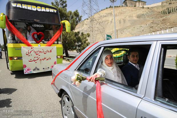 جشن ازدواج دانشجویی