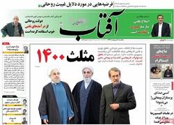 صفحه اول روزنامههای ۹ اردیبهشت ۹۷