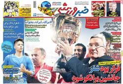 صفحه اول روزنامههای ورزشی ۹ اردیبهشت ۹۷