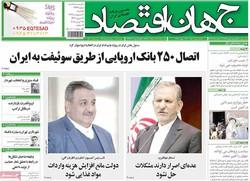 صفحه اول روزنامههای اقتصادی ۹ اردیبهشت ۹۷