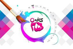 پوشش رویدادهای نمایشگاه بین المللی کتاب در رادیو ایران